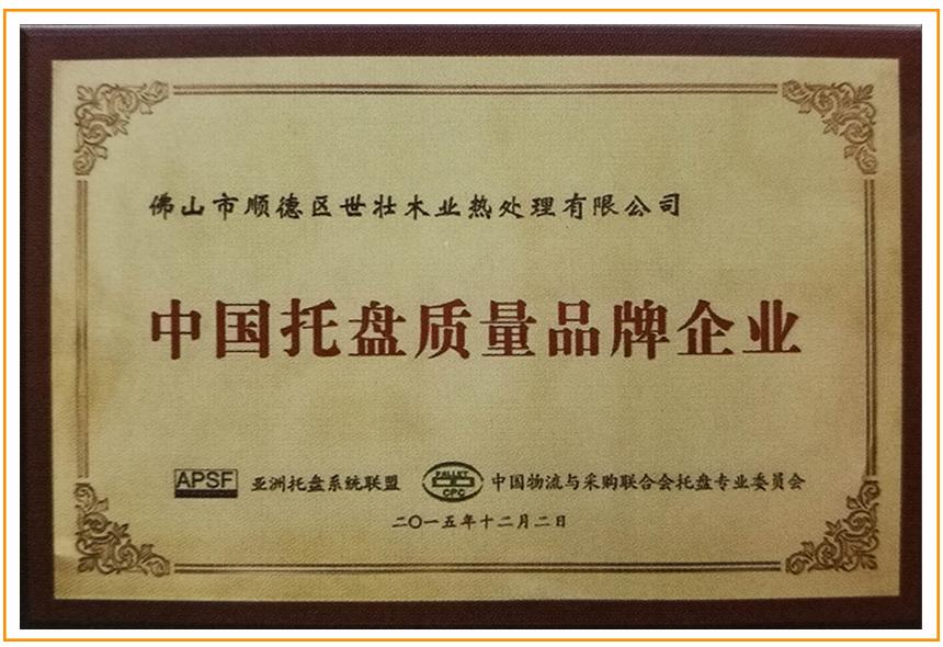 中国托盘品牌企业