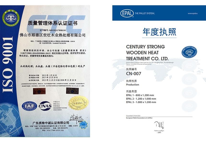 ISO9001   EPAL执照
