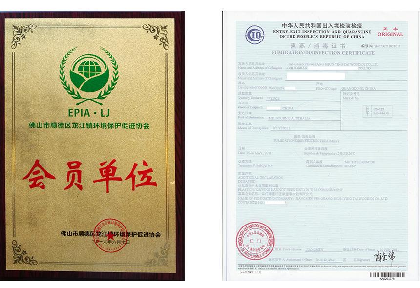 环保会员  欧洲CIQ证