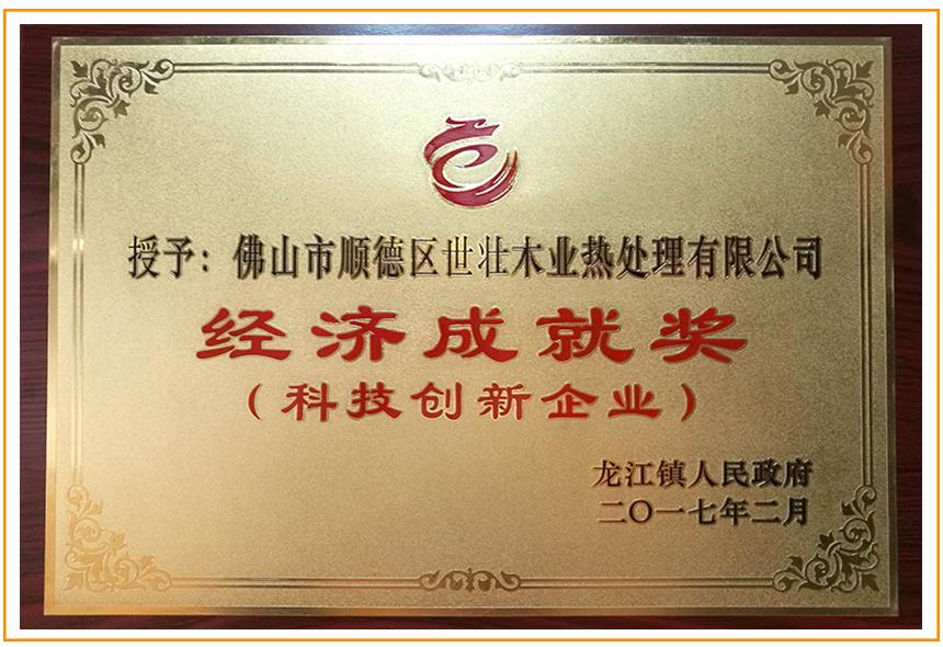科技创新企业奖