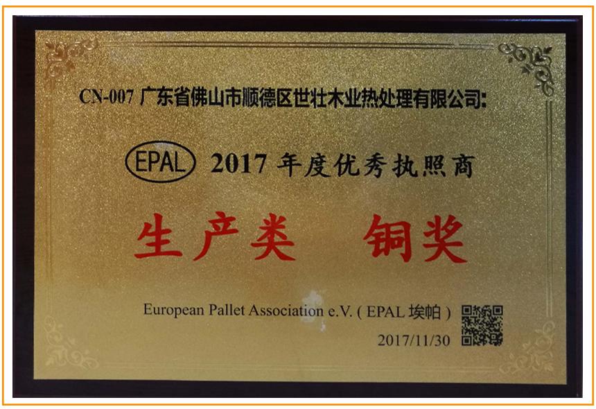 EPAL生产商铜奖
