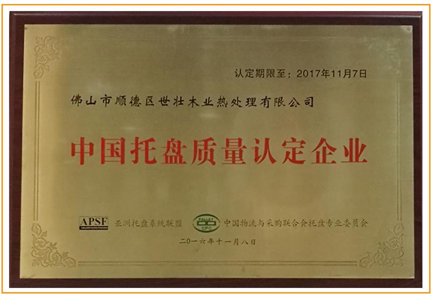 中国托盘质量认证企业